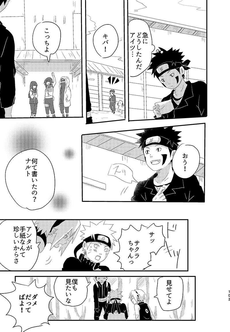 スーパーナルキバヲメデテ
