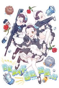 うちのRKメイド、百戦錬磨ッ!!