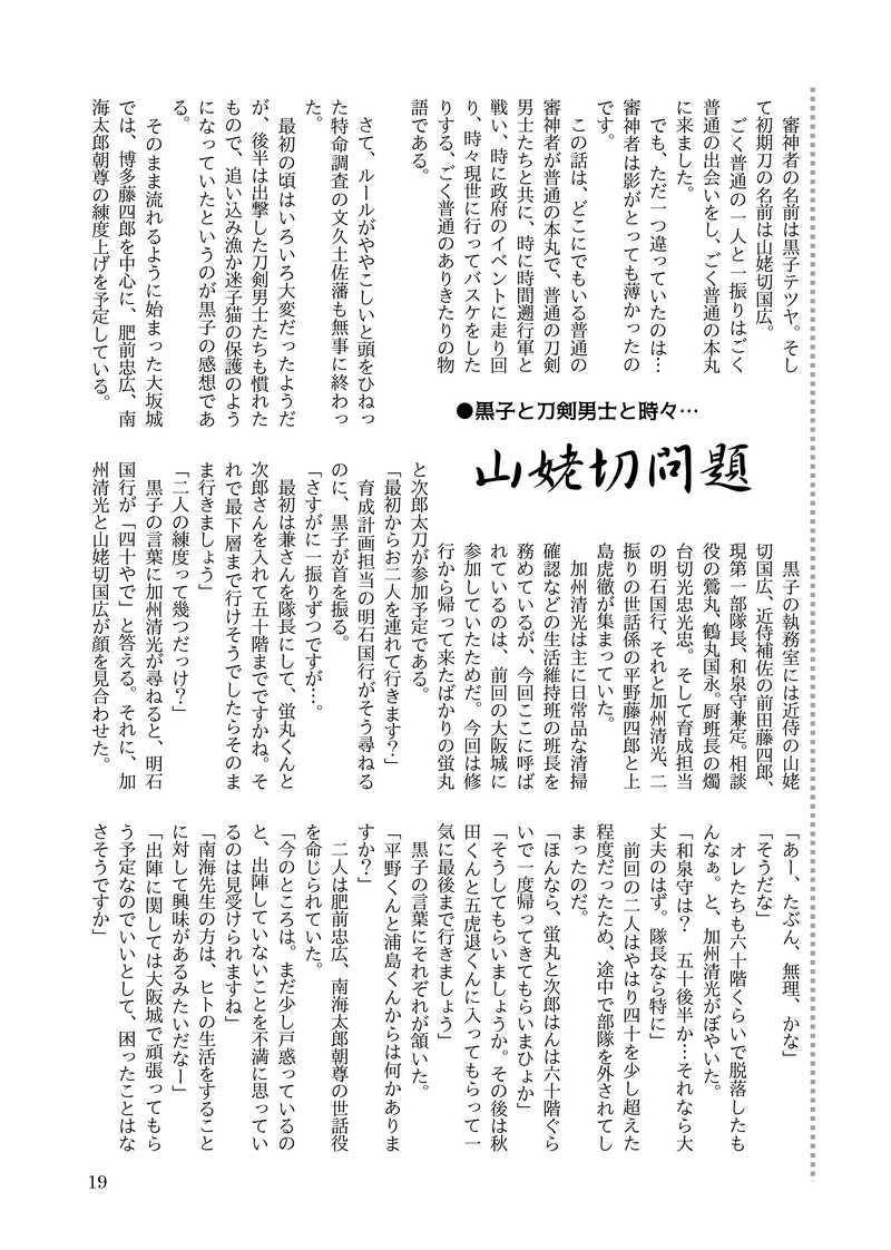 季節のお届け 2019/06号