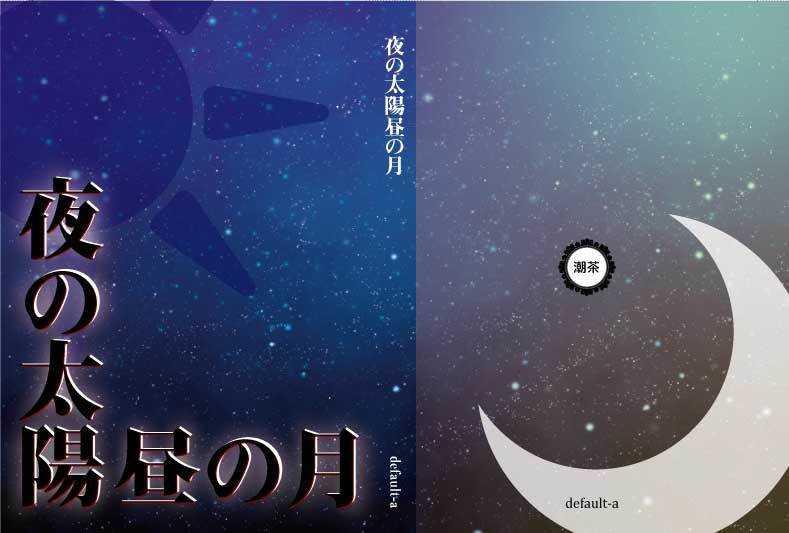 夜の太陽昼の月 [潮茶(default-a)] Fate