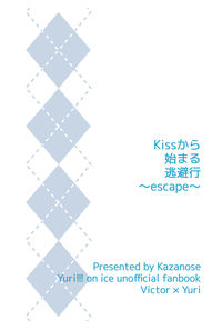 Kissから始まる逃避行~escape~
