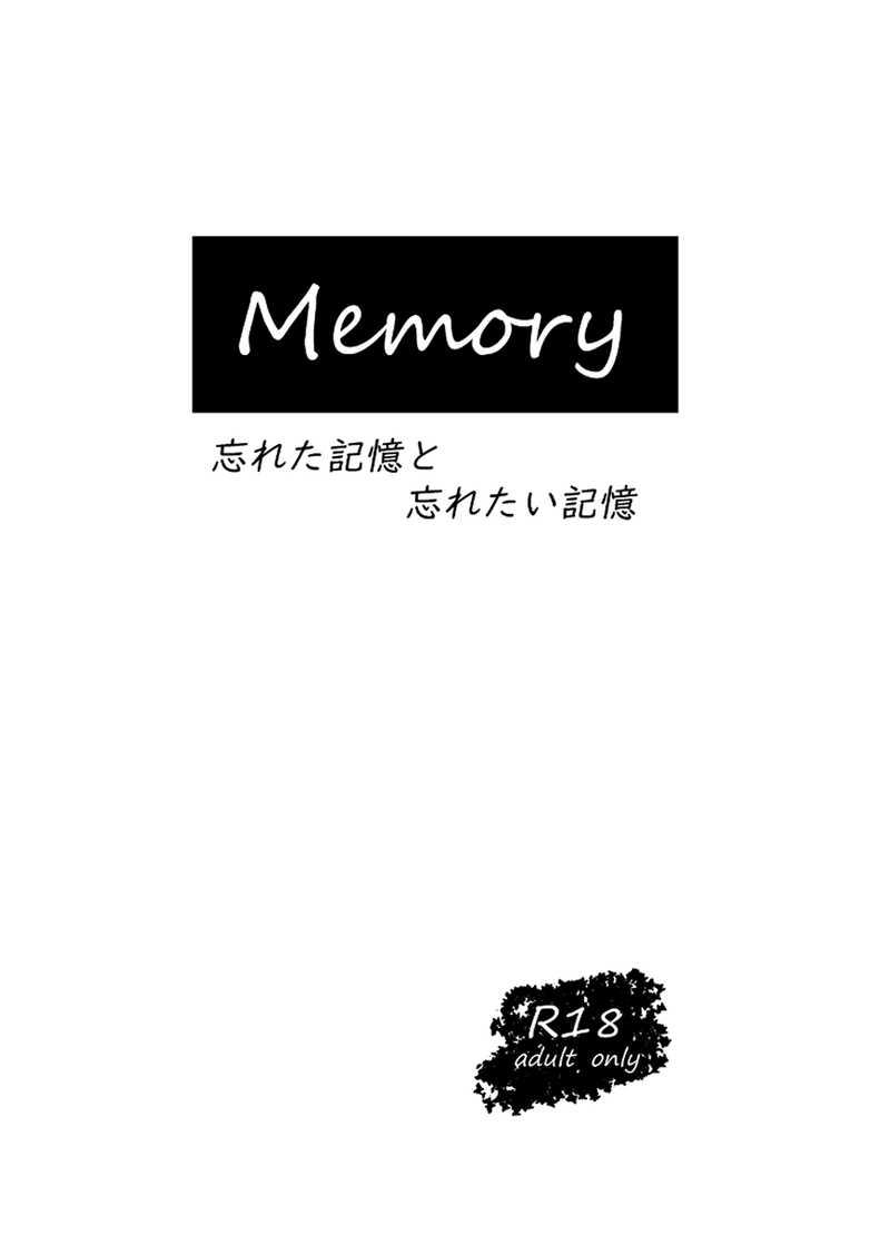 Memory 忘れた記憶と忘れたい記憶