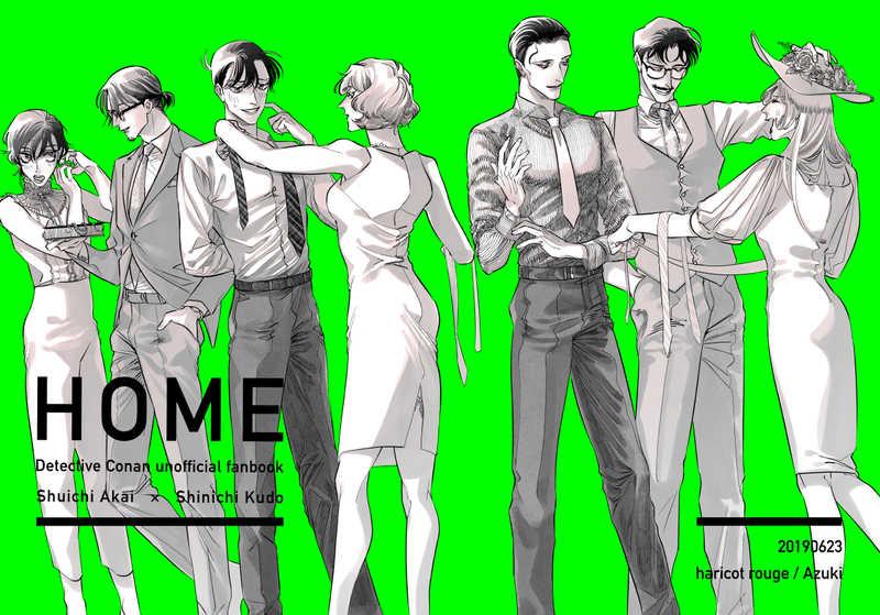 HOME [アリコルージュ(小豆)] 名探偵コナン