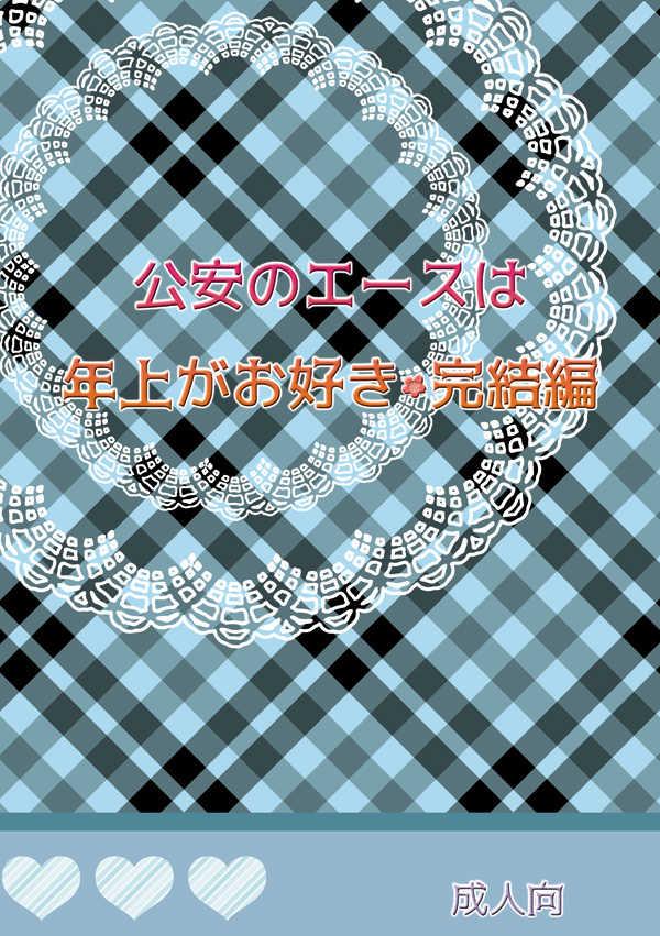公安のエースは年上がお好き・完結編 [Cord 0118(蒼瑠りき)] 名探偵コナン