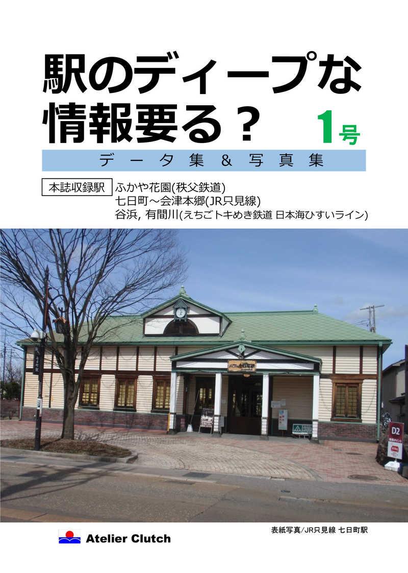 駅のディープな情報要る? 1号 [Atelier Clutch(倉本鉄政)] 鉄道