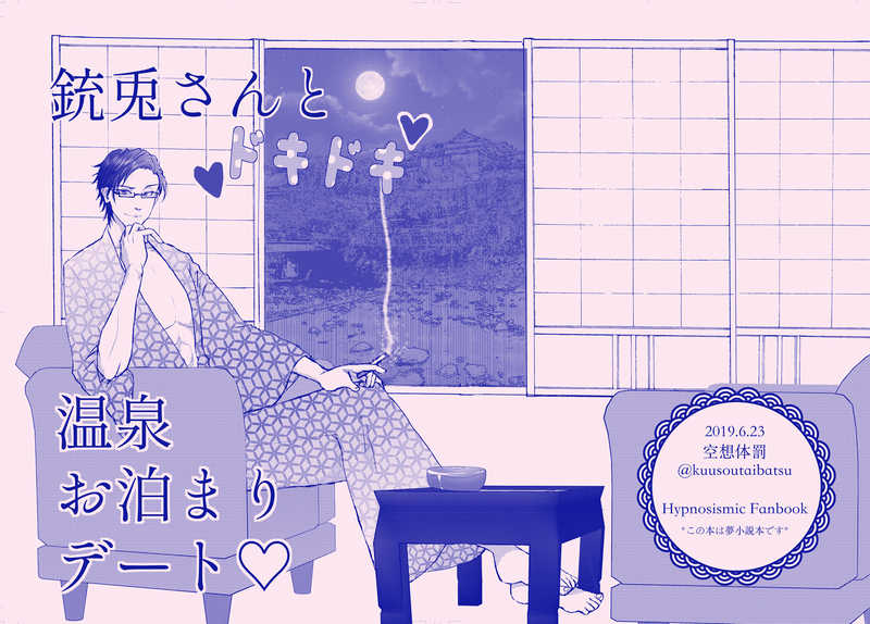 銃兎さんとドキドキ温泉お泊まりデート