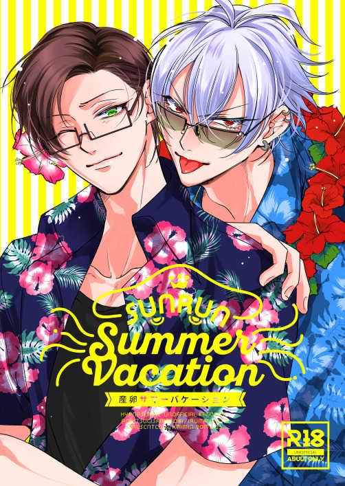 SUNRUN Summer Vacation [KAIMIN(眠気)] ヒプノシスマイク
