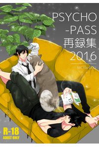 PSYCHO-PASS再録集2016