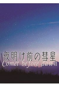夜明け前の彗星