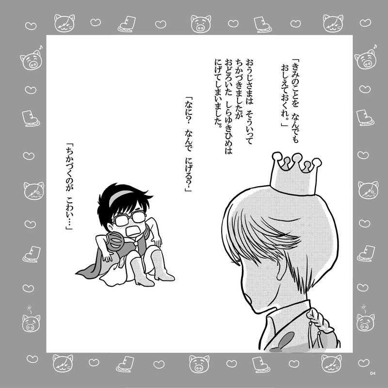 YOI子のえほん「しらゆきひめ」