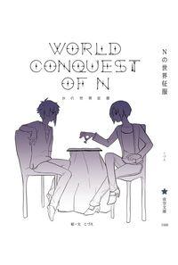 Nの世界征服