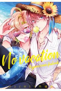 No vacation -ひふどWEB再録集-