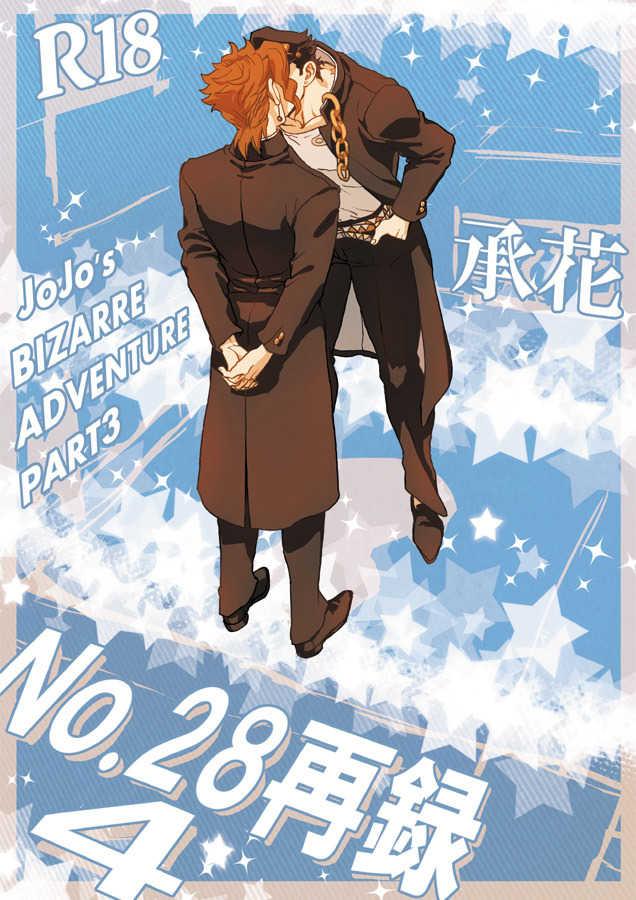 No.28再録4(A5版) [No.28(テツオ)] ジョジョの奇妙な冒険