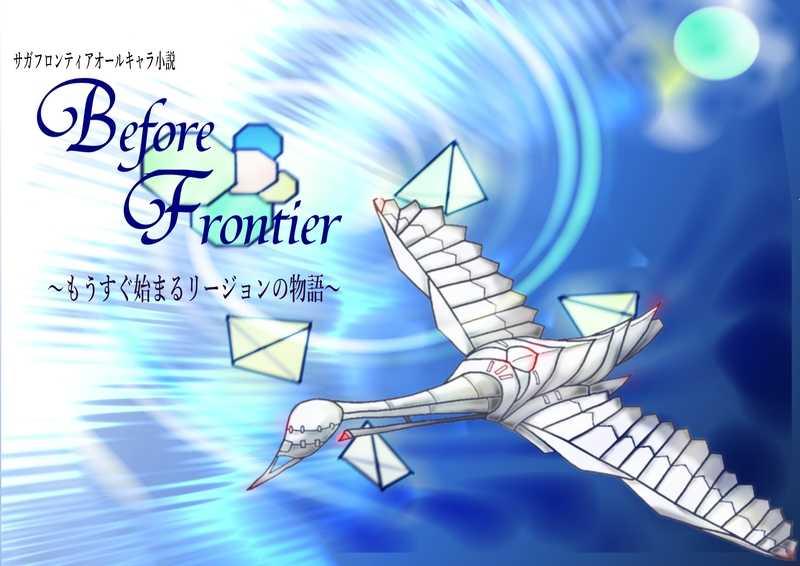 Before Frontier -もうすぐ始まるリージョンの物語- [でたらめコスモロジー(澪鈴)] サガ シリーズ