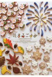 花まるごよみ(『花まる日和』開催記念アンソロジー)