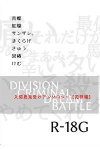 Division Criminal Dream Battle