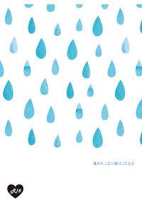 濡れたこえに雨はこたえる