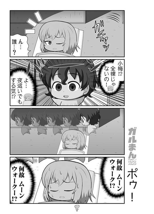 ガルまん最速2話増刊