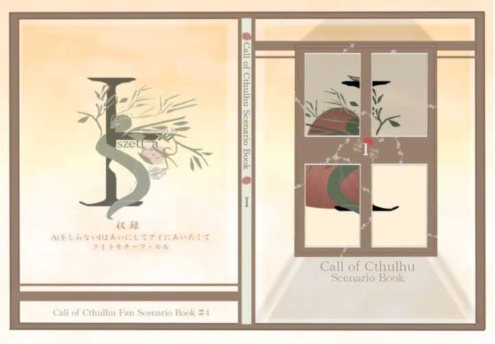 Call of Cthulhu Scenario Book 「I」