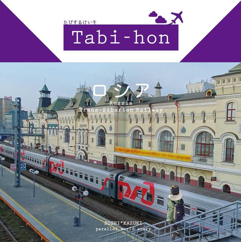 Tabi-hon(ロシア) [WhirlWind(流流)] 蒼穹のファフナー