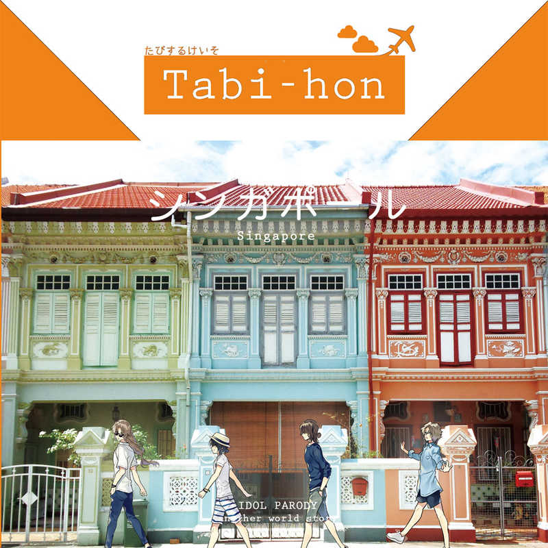 Tabi-hon(シンガポール) [WhirlWind(流流)] 蒼穹のファフナー