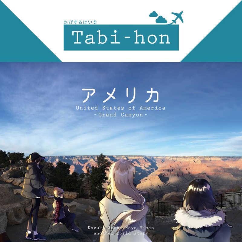 Tabi-hon(アメリカ) [ロイテン(悠まひこ)] 蒼穹のファフナー