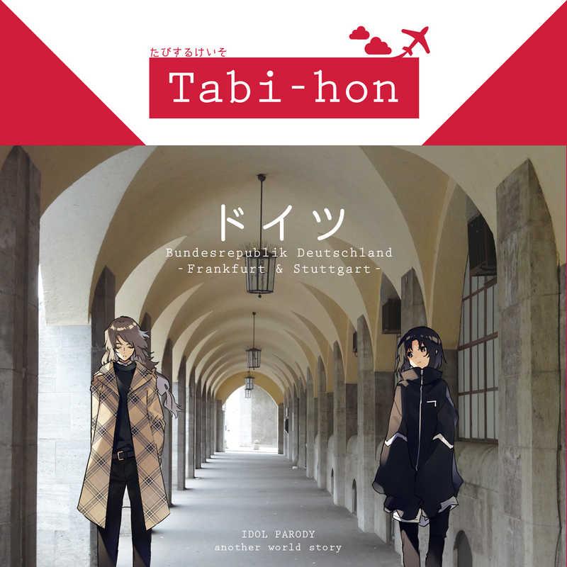 Tabi-hon(ドイツ) [ロイテン(悠まひこ)] 蒼穹のファフナー