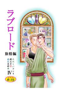 ラブロード4~旅情編