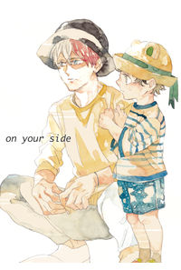 on your side