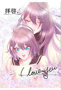 拝啓、I love you.