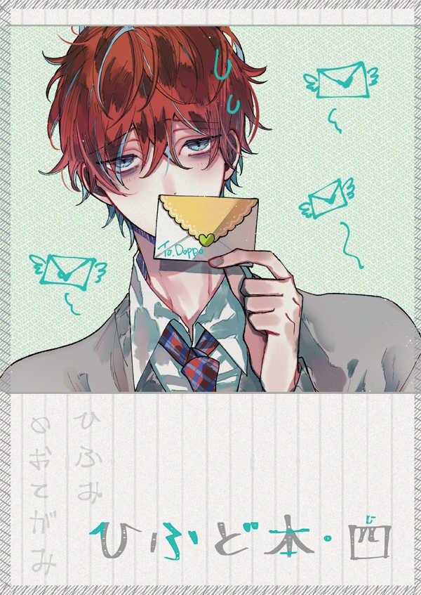 ひふど本4 [Summer dogday(夏のティー)] ヒプノシスマイク