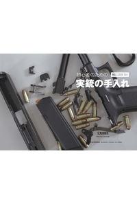 実銃の手入れ vol.4