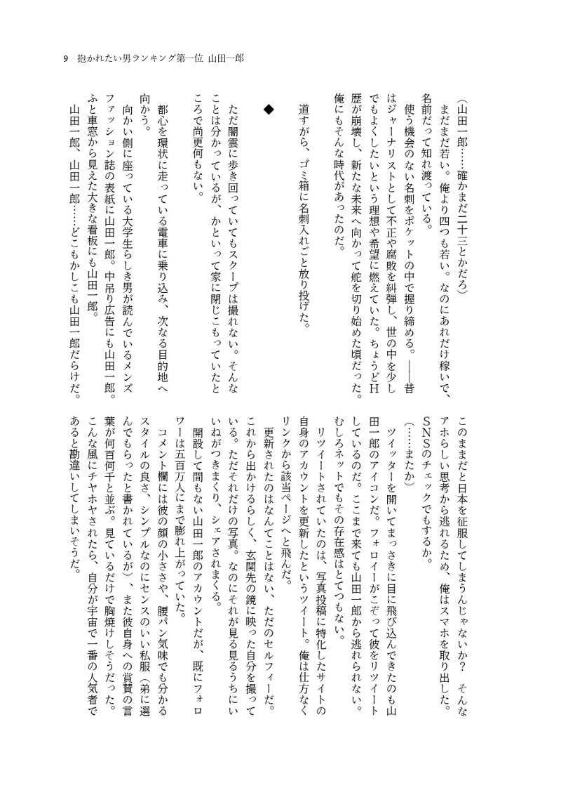 夢 ヒプノシス ランキング マイク 小説