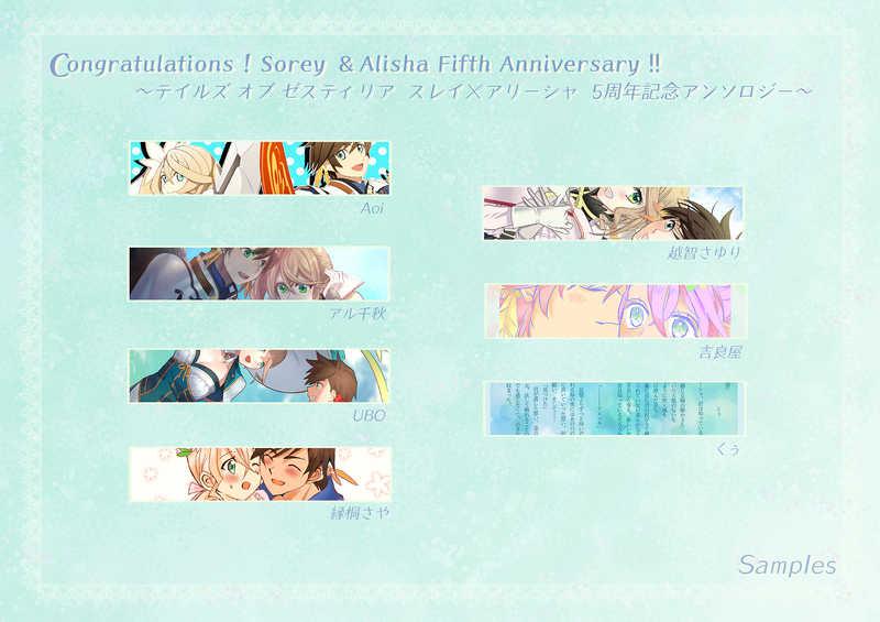 Congratulations!Sorey&Alisha 5th Anniversary!!