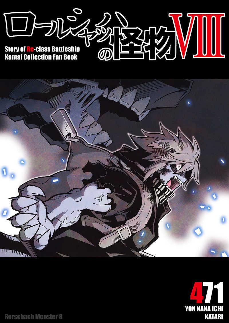 ロールシャッハの怪物8