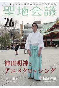 聖地会議26 神田明神とアニメクロッシング