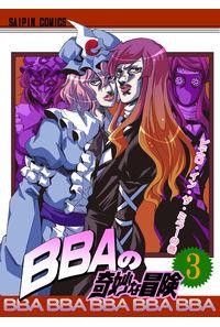 BBAの奇妙な冒険3