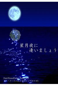 星月夜に逢いましょう