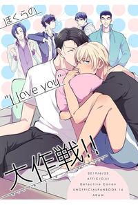 """ぼくらの""""I love you""""大作戦!!"""