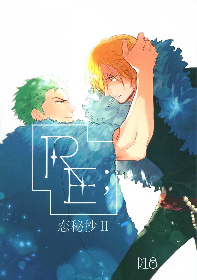 RE;恋秘抄2 [さしさしきしと(yagi)] ONE PIECE