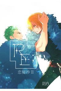 RE;恋秘抄2