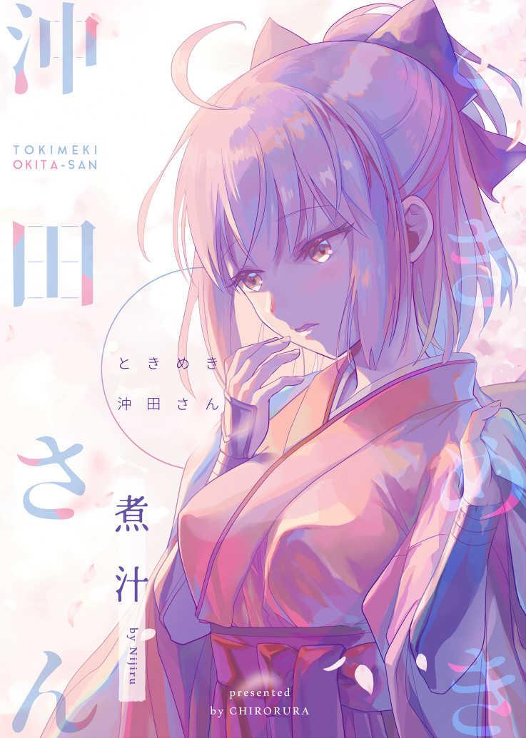 ときめき沖田さん [ちろるら(煮汁)] Fate/Grand Order