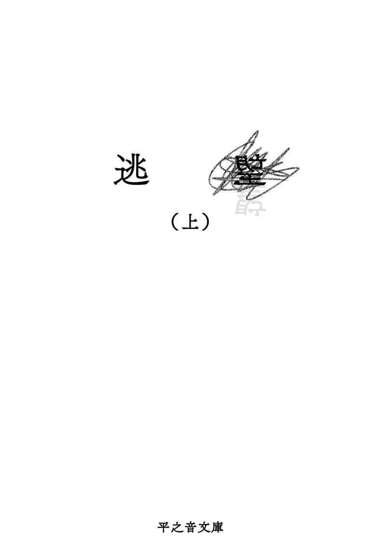 逃望(上) [b-note(だいら)] 蒼穹のファフナー