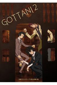GOTTANI2再版