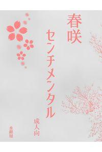 春咲センチメンタル