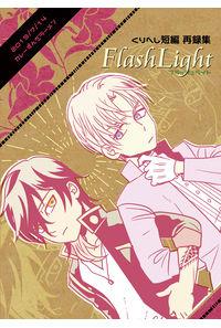 くりへし短編再録集Flash Light
