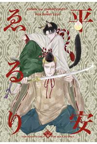 平安ゑるり 稀代の刀匠、狐に頼みて霊刀を鍛ふること