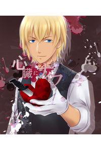 心臓にナイフ