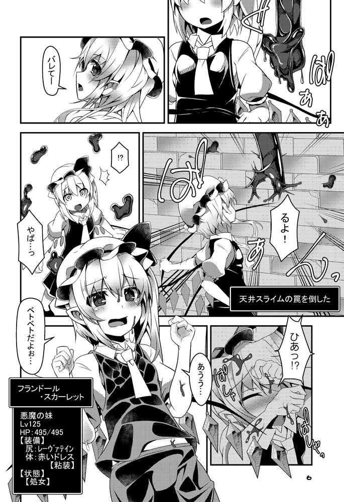 フランちゃんのエロトラップダンジョンCLITORIS HUGGER