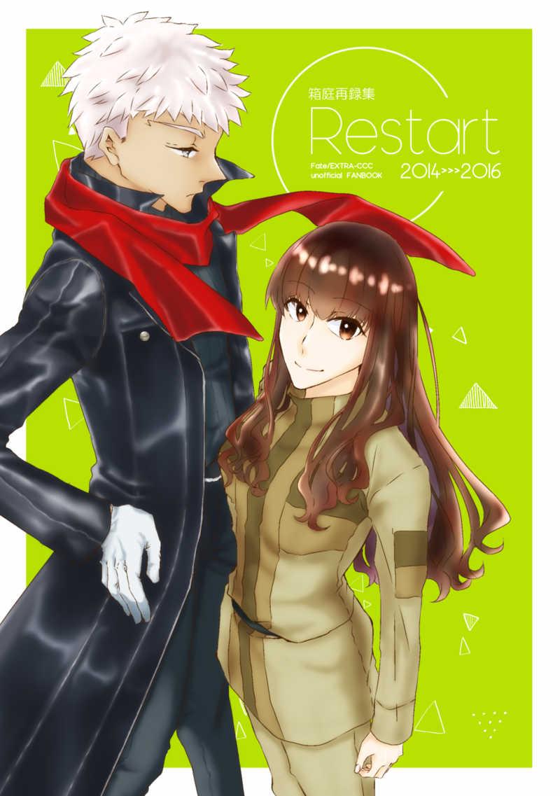 Restart [箱庭(奏詩)] Fate